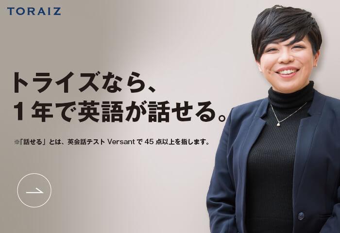 英会話 トライズ 新宿