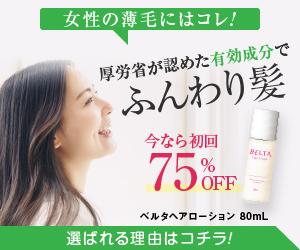【最新版】育毛剤ランキング!安くて効果や口コミが良い商品を厳選