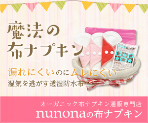 オーガニック布ナプキン専門店【nunona】