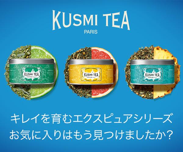 パリ文化に育まれた全世界有数の高品質お茶ブレンドブティック、KUSMI TEA exclusive