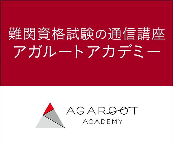 【難関資格試験の通信講座】アガルートアカデミー