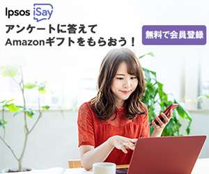 【i-Say】イプソス株式会社