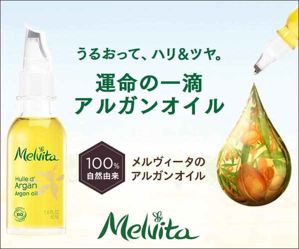 bgt?aid=181001170047&wid=006&eno=01&mid=s00000016282001013000&mc=1 - 田中亜希子さんや上原歩さんも使っている「メルヴィータ」使ってみました