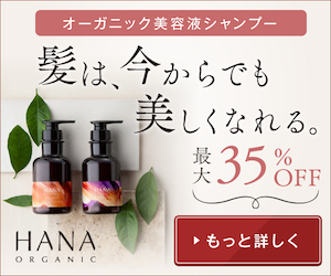 HANAのキャンペーン