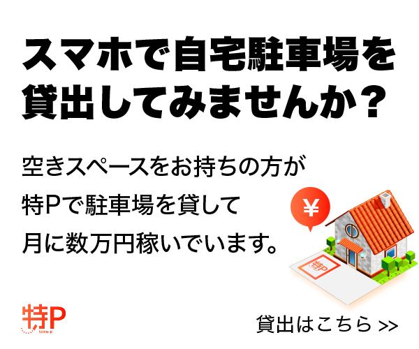 【駐車場シェア】特P(とくぴー)