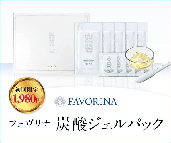 フェヴリナ【ナノアクア炭酸パック】