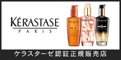 美容室・サロン専売 大人気ヘアケア【ケラスターゼ】メーカー認証正規販売店