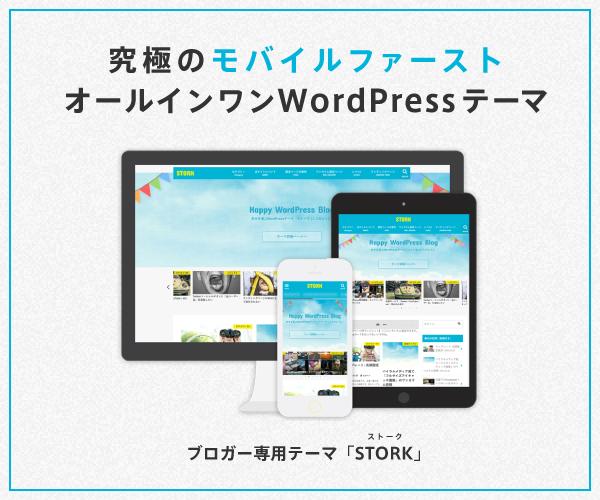 bgt?aid=181118058665&wid=002&eno=01&mid=s00000017339001017000&mc=1 - WordPress無料・有料ブログテンプレートの違いと選び方を解説