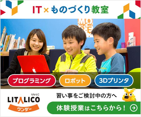 プログラミングが学べる知育玩具
