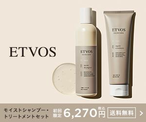 <ETVOS(エトヴォス)>スキンケア発想のヘアケア【モイストヘアケアシリーズ】