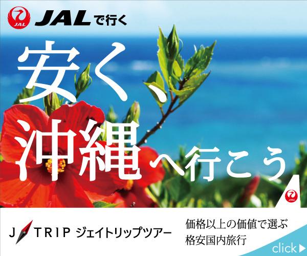 旅行 格安 沖縄