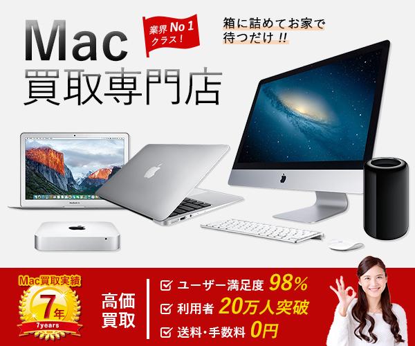 Macの買取専門店