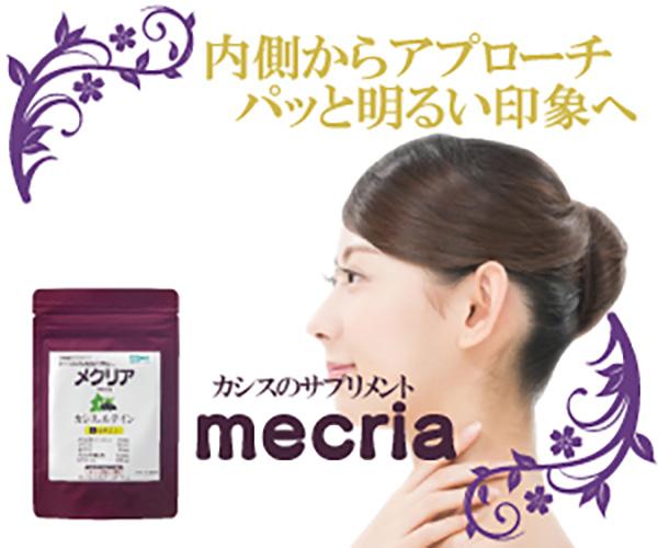 くま・くすみ・目の疲れ、ピント調節に。カシスのサプリ【mecria メクリア】