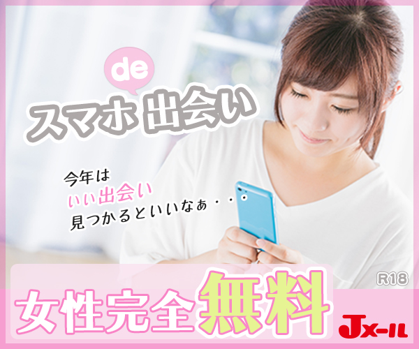 出会いアプリ,婚活アプリ,マッチングアプリ,無料,登録