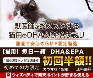【獣医師推奨】猫用(カツオ味)認知症サプリ「毎日一緒DHA&EPA」7種類の有効成分配合