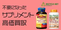 健康食品、サプリ買取【JUSTY リサイクルネット】