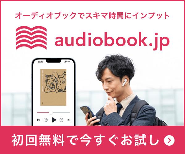 audiobook.jp」が優秀すぎる!「Audible」との比較も - German Sport ...