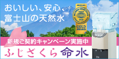富士山からの贈り物【ふじざくら命水・富士山の天然水をお届けします】
