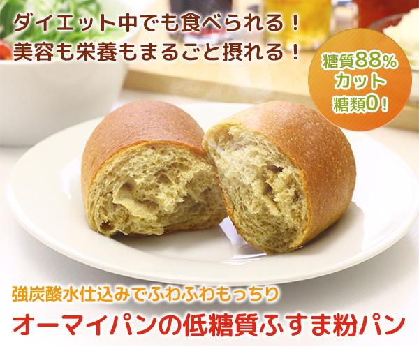 低糖質でダイエット、素材に自信あり!九州の小麦と天領日田の!