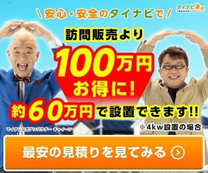 《公式/全国対応》100万人の利用実績!無料で太陽光発電一括見積り!
