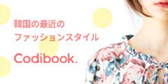 韓国ファッション「Codibook」