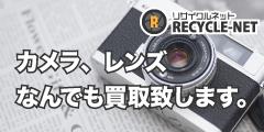 カメラ買取【JUSTY リサイクルネット】