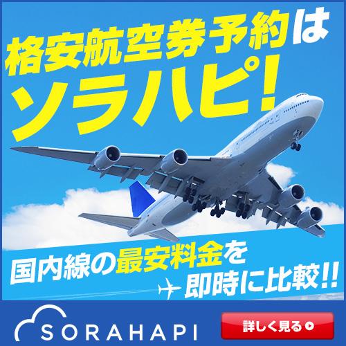 人気の旅行券予約サイト【ソラハピ】