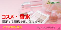 コスメ・香水高額買取【JUSTY リサイクルネット】