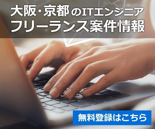 大阪・京都のフリーランス向け!高額×エンド直案件