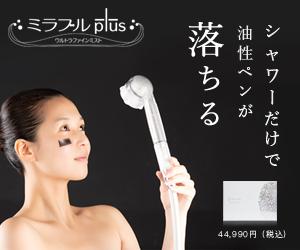 気泡を毛穴まで届けるシャワーヘッド型美顔器