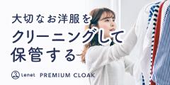 保管クリーニングの全国宅配【リネット保管】