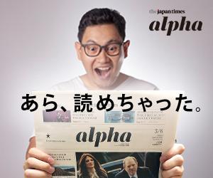 英字新聞ジャパンタイムズの英語学習者向け英文週刊紙