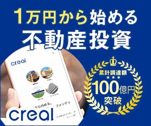無料で口座開設。 1万円から不動産投資ができる。 実際に不動産投資を行っている感覚そのままに、煩わし…