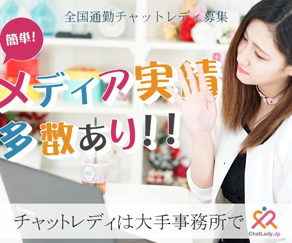 1秒以上の稼働で入店祝い金1万円もらえる!チャットレディJPグループ