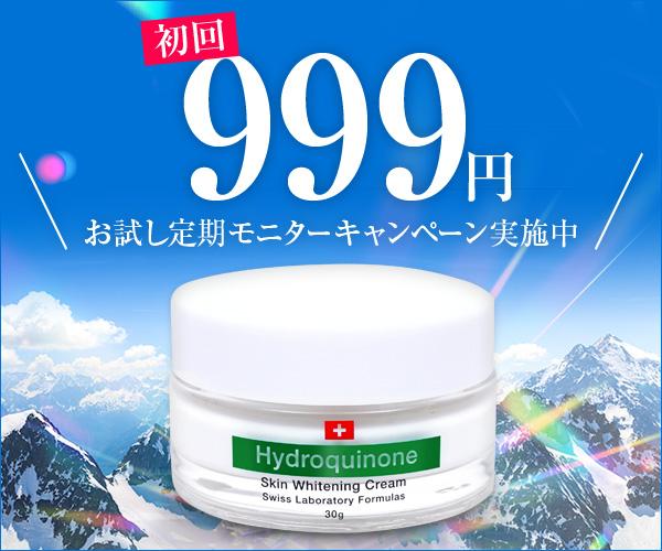 高濃度3%配合【ハイドロキノン集中ケアクリーム】商品モニター