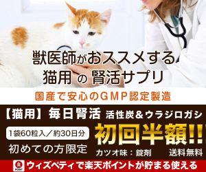 猫用サポートサプリ【毎日腎活 活性炭&ウラジロガシ】商品モニター