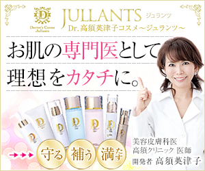 Dr.高須英津子が開発「ジュランツ」美肌のための化粧品