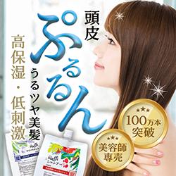 【楽天ランキング16週連続1位】販売数100万本突破 美容室専売品シャンプー
