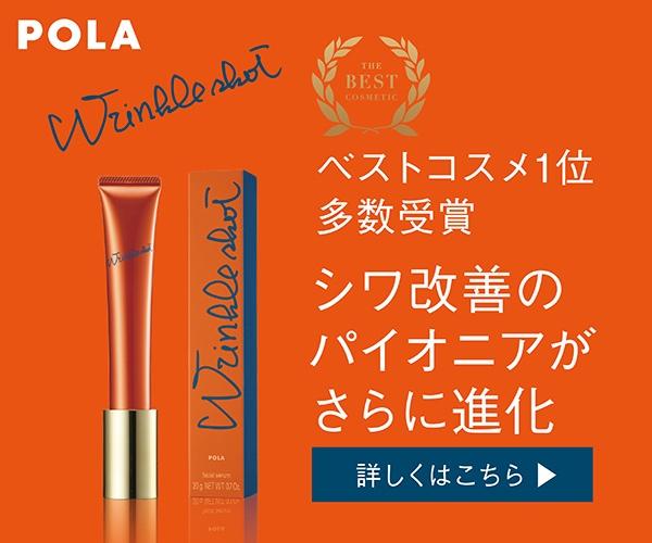 日本初承認のシワを改善する薬用化粧品が遂に公式オンラインストアに