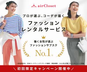 airCloset 会員数25万人突破!国内最大級のファッションレンタルサービス