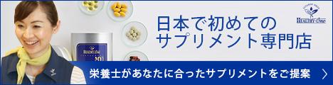 初めてのサプリメント専門店【ヘルシーワン】