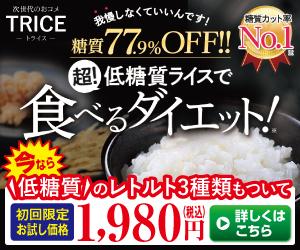 次世代のお米!糖質77.9%OFFのnew rice+【TRICE】商品モニター