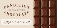 チョコレート専門店【Dandelion Chocolate】