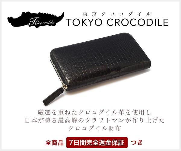 【東京クロコダイル】 人気の新作&再入荷ラインナップ