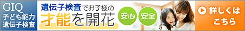 Giải mã gen tại Nhật