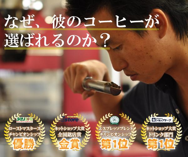 【初回限定】世界が認めたコーヒー鑑定士がいる!「珈琲きゃろっと」