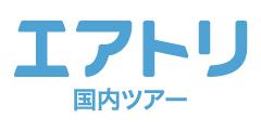 格安航空券サイト「エアトリ」【国内ツアー】(JAL利用)