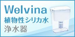 高機能浄水器welvinaのポイント対象リンク