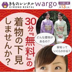 全国17店舗!全国最大級・最安値の着物レンタル【きものレンタルwargo】