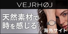 シンプルかつユニークな木製腕時計【VEJRHOJ】